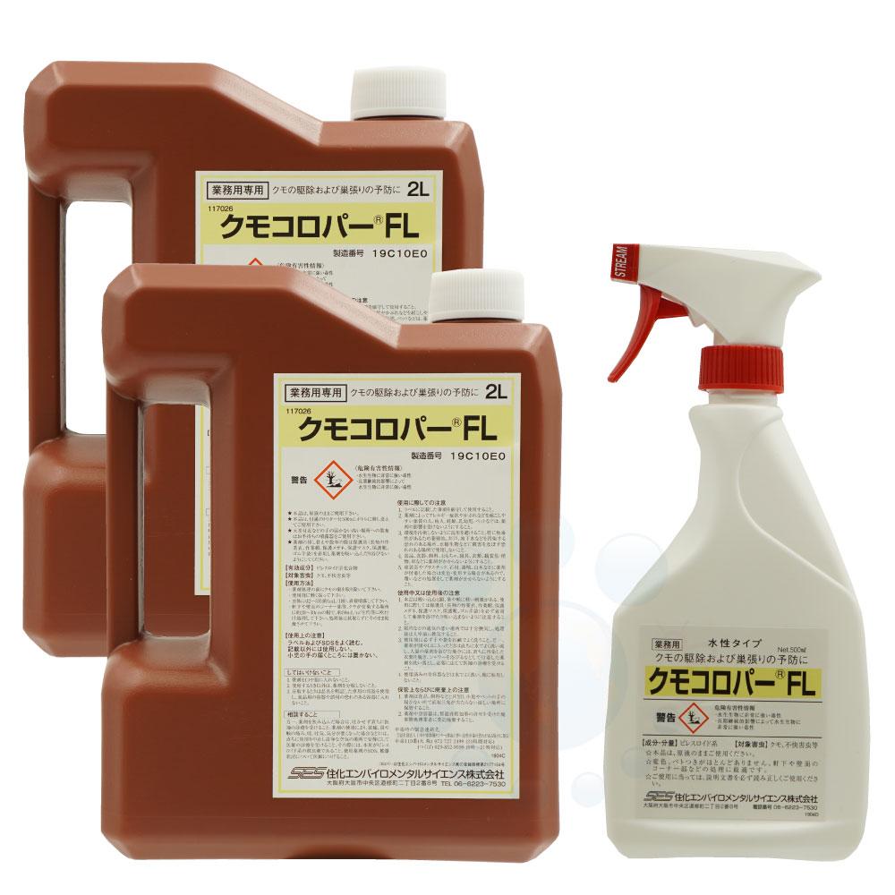 クモ駆除用殺虫剤 クモコロパー FL 薬剤2L×2本+500mlセット