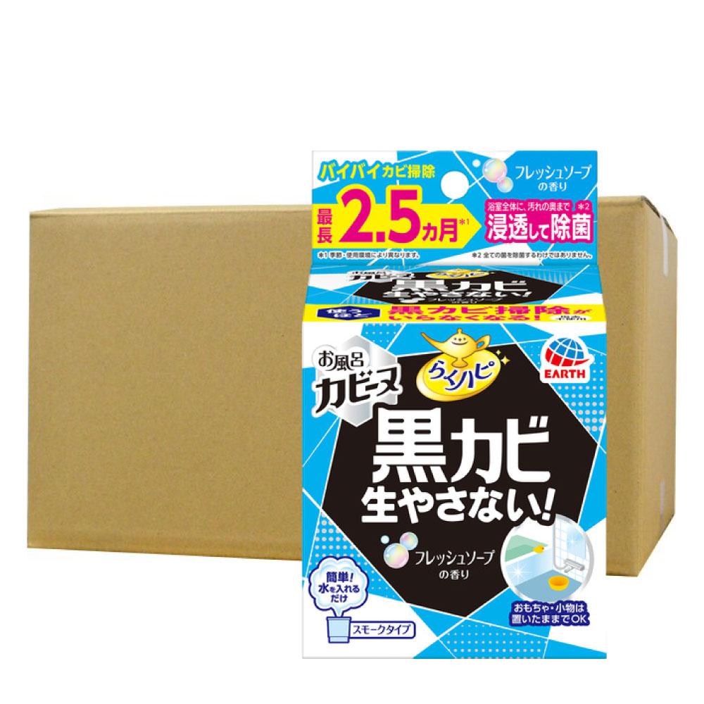 らくハピ お風呂カビーヌ フレッシュソープの香り×15個 お風呂のカビ対策