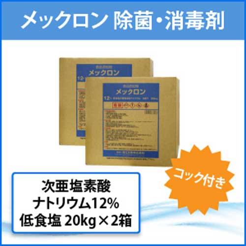 メックロン 20kg×2箱 次亜塩素酸ナトリウム 12% 低食塩  【メーカー直送のため代引き 同梱不可】【北海道 沖縄 離島への配送不可】