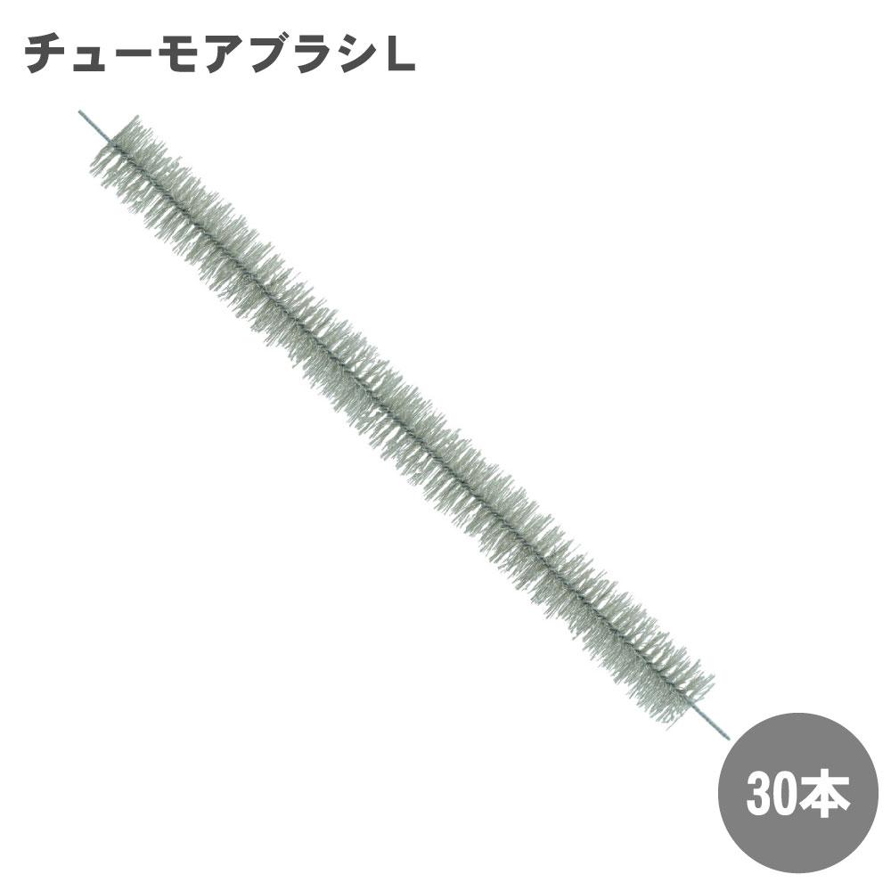 チューモアブラシL サイズ 30本 約W600mm×φ50mm [ネズミ侵入防止用ブラシ][ネズミ防除]