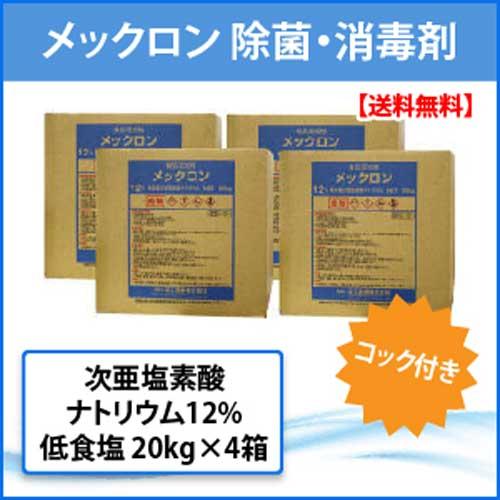 メックロン 20kg×4箱 次亜塩素酸ナトリウム 12% 低食塩  ※コック1個付【メーカー直送のため代引き 同梱不可】【北海道 沖縄 離島への配送不可】