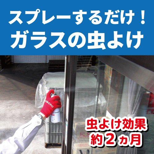 虫コナーズ スプレータイプ ガラス用 450ml 窓ガラス専用殺虫剤
