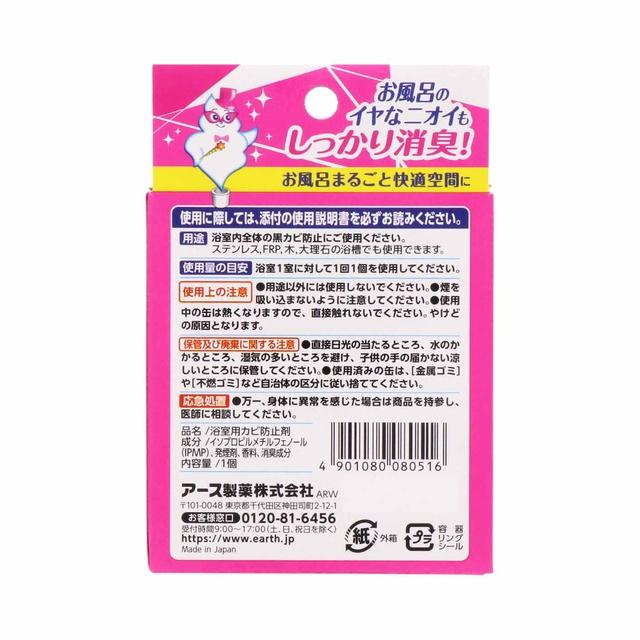 らくハピ お風呂カビーヌ ローズの香り×15個 お風呂のカビ対策