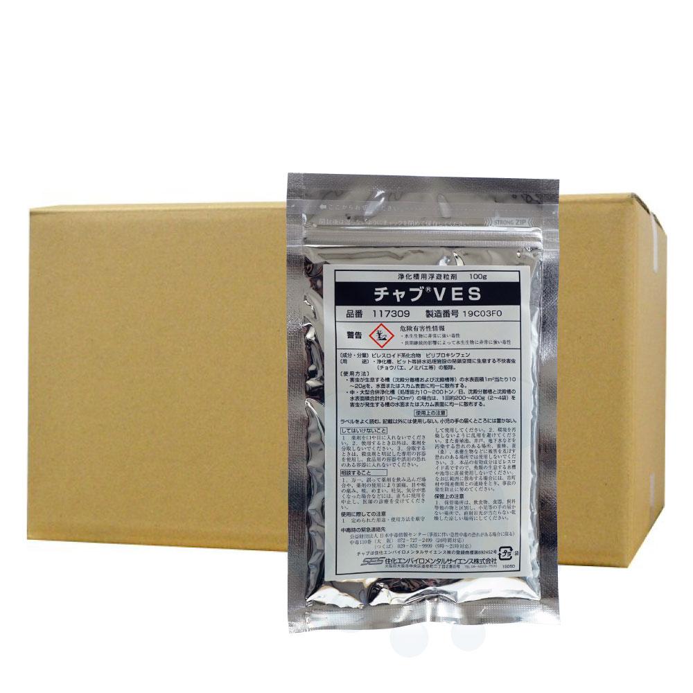 浄化槽のチョウバエ ノミバエなどの駆除に チャブVES粒剤 100g×20袋【お買い得ケース購入】