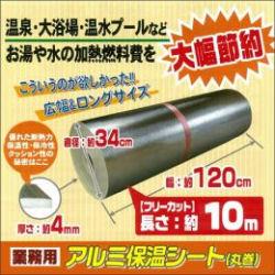 ユダ 業務用 アルミ保温シート[丸巻] 10m [20028]【※代引き・同梱不可】