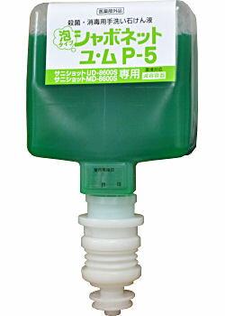 シャボネットユ・ムP-5 600mL [41942] UD-8600S・MD-8600S用 [医薬部外品]  泡 手洗い用石けん液 サラヤ