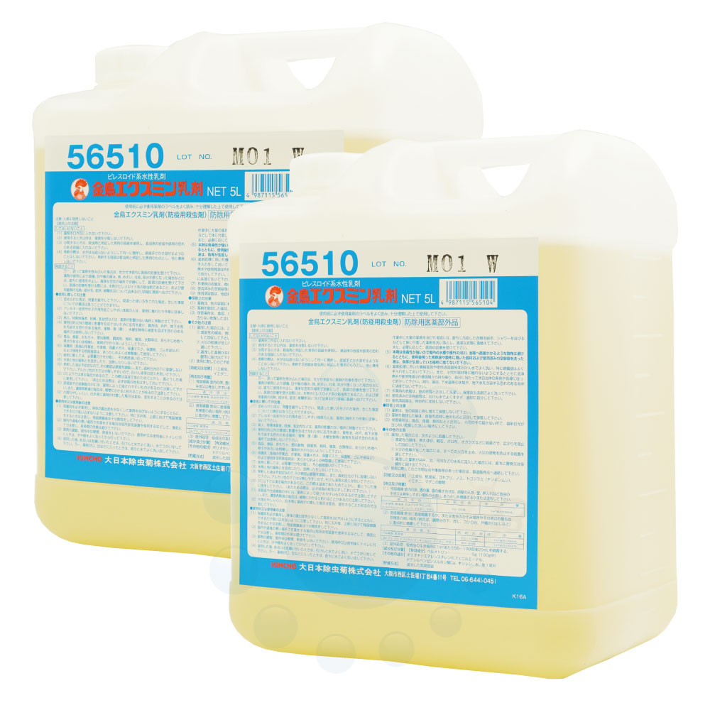 金鳥エクスミン乳剤 5L×2本 【防除用医薬部外品】 水性乳剤 殺虫剤 ピレスロイド系殺虫剤