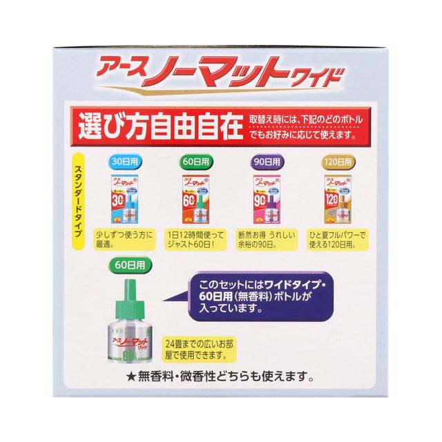 アースノーマットワイド 60日セット リビング用 【防除用医薬部外品】 殺虫剤 アース製薬
