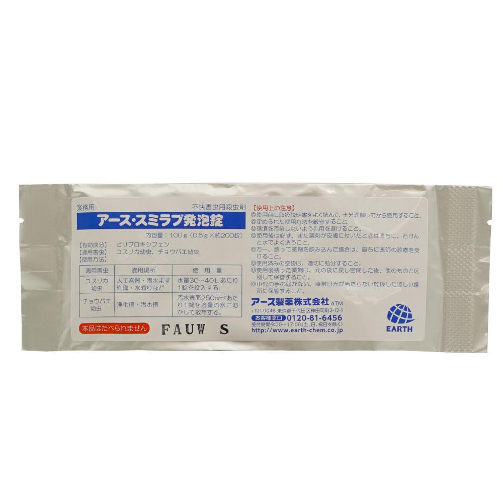 アース スミラブ発泡錠EL 0.5g×1000錠 チョウバエ・ユスリカ幼虫駆除薬剤