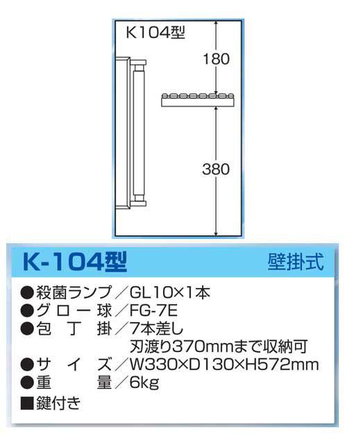 紫外線殺菌庫 殺菌灯付き包丁保存庫 キンキラー K-104 包丁7本差し 乾燥式 ステンレス 【送料無料】