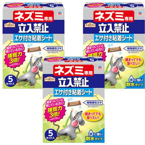 ネズミ捕獲 アースガーデン ネズミ専用立入禁止 エサ付き粘着シート 5セット入×3個 ネズミ粘着板