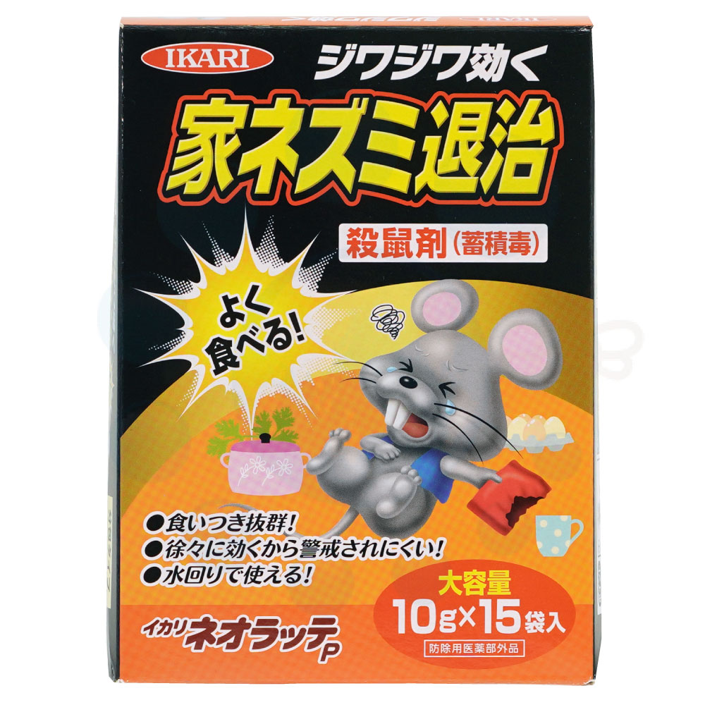 イカリネオラッテP 10g×15袋入【防除用医薬部外品】