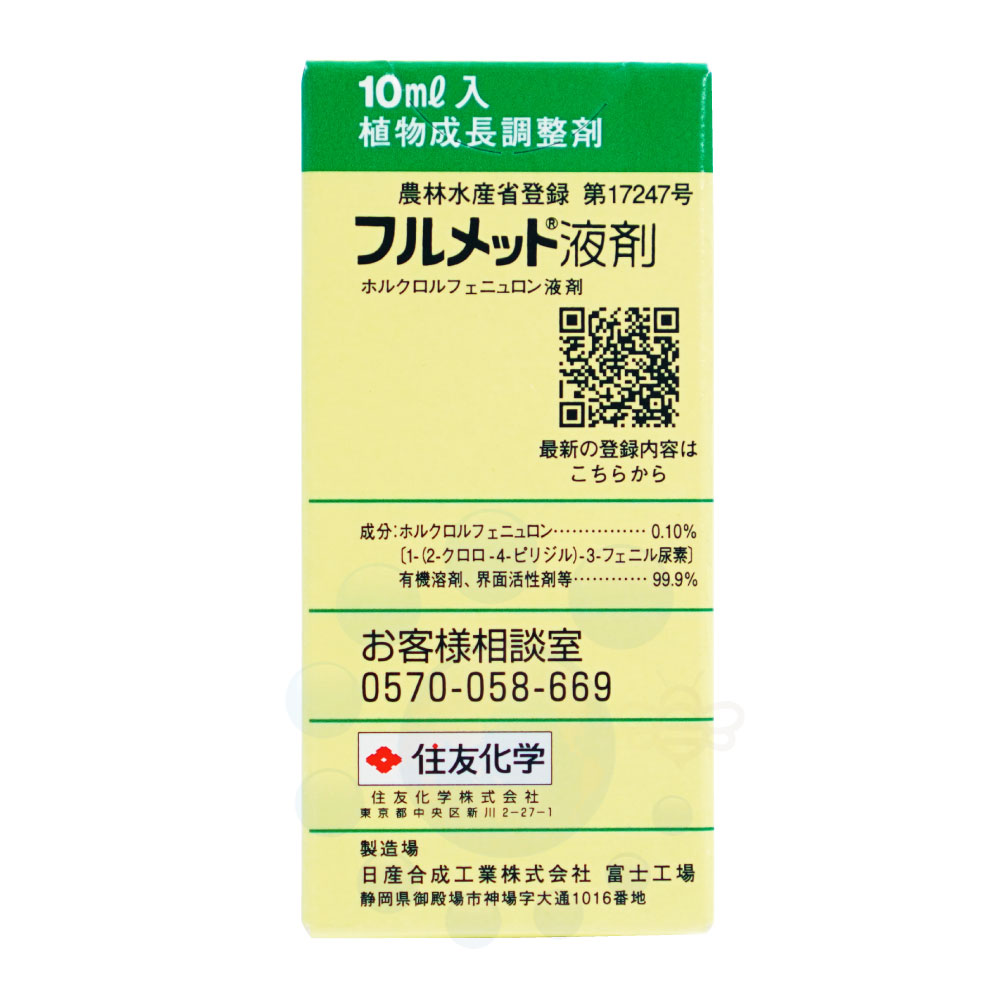 フルメット液剤 10ml 植物成長調整剤 果実肥大