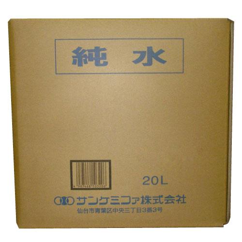 高品質グレード 純水 20L [洗浄液] 【代引き不可】