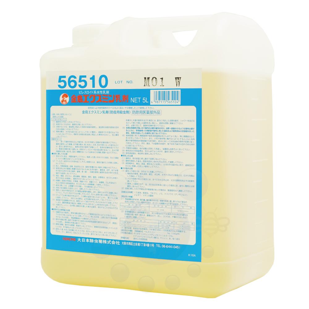 金鳥エクスミン乳剤 5L 【防除用医薬部外品】 水性乳剤 殺虫剤 ピレスロイド系殺虫剤
