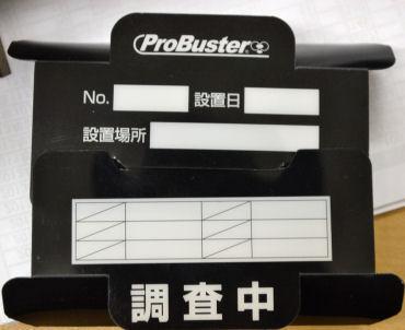 樹脂製 ゴキプロハーフ ドームプロハーフ PP 100枚 ゴキブリ用調査トラップ