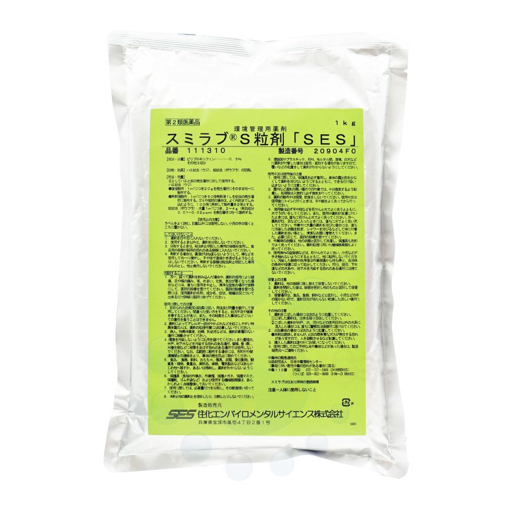 スミラブS粒剤 「SES」 1kg 【第2類医薬品】 殺虫剤