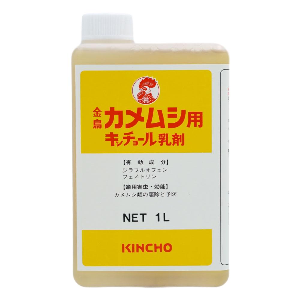 金鳥 カメムシ用キンチョール乳剤 1L カメムシ駆除剤 業務用 [カメムシ撃退]