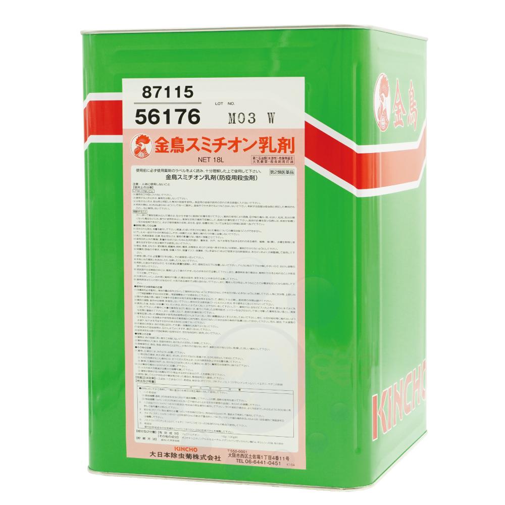 金鳥スミチオン乳剤 18L 有機リン系殺虫剤 【第2類医薬品】 殺虫剤