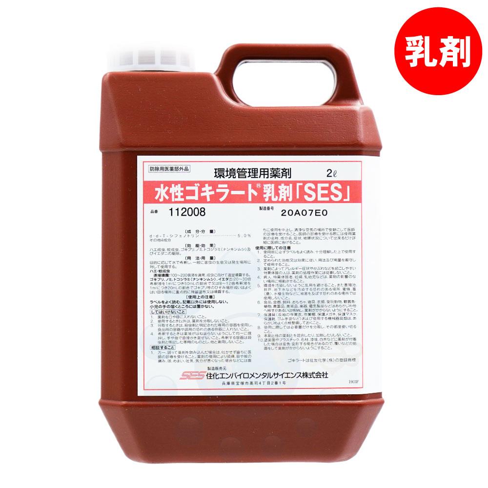 ゴキブリ駆除 水性 ゴキラート 乳剤 「SES」 2L 【防除用医薬部外品】 殺虫剤