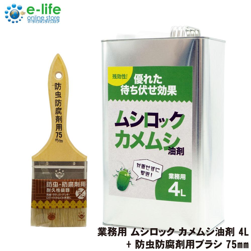カメムシ対策 業務用ムシロック カメムシ油剤 4L 防虫防腐剤用ブラシ 75cm