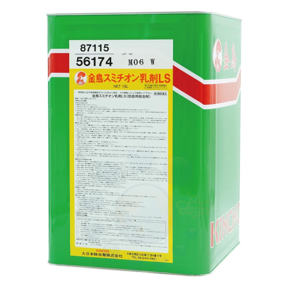 金鳥スミチオン乳剤LS 18L 有機リン系殺虫剤 【第2類医薬品】 殺虫剤