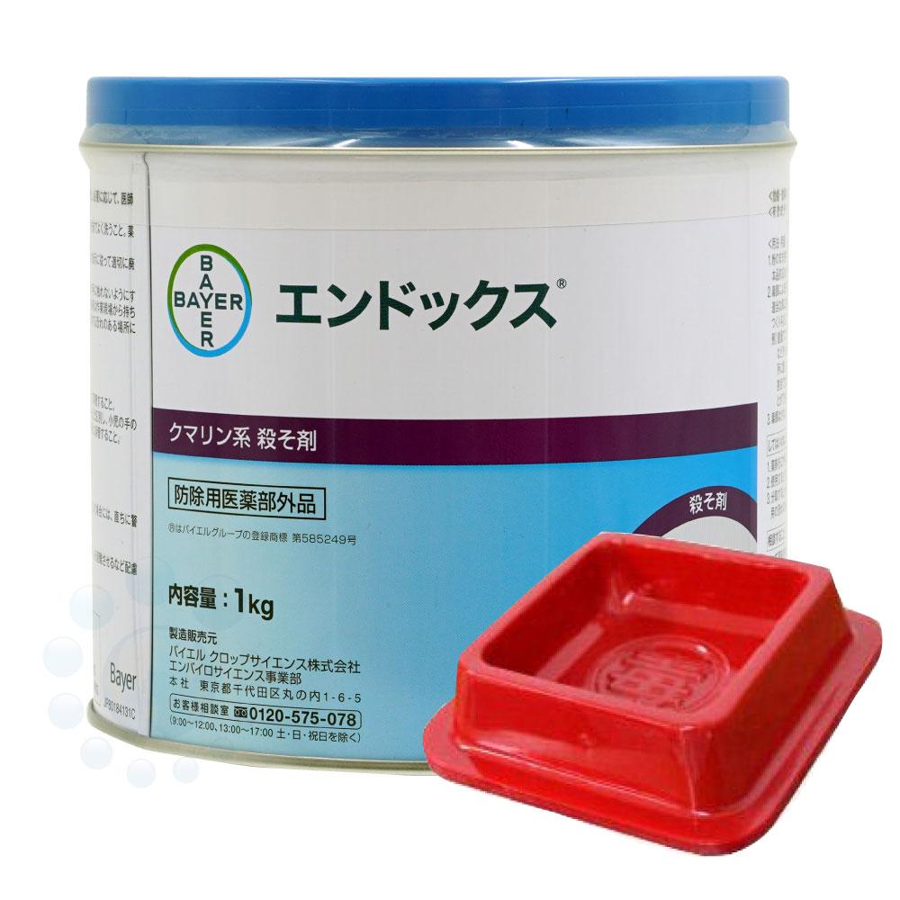 プロ用殺鼠剤 エンドックス 1kg缶・ラットレイ[毒餌皿]20枚セット【防除用医薬部外品】 クマネズミ ドブネズミ ハツカネズミ駆除