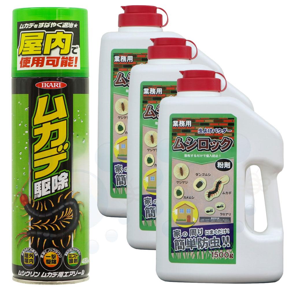 ムシロック粉剤1500g×3本+ムカデ駆除スプレームシクリンムカデ用エアゾール480ml【持続性粉剤と速効性スプレーのセット品】