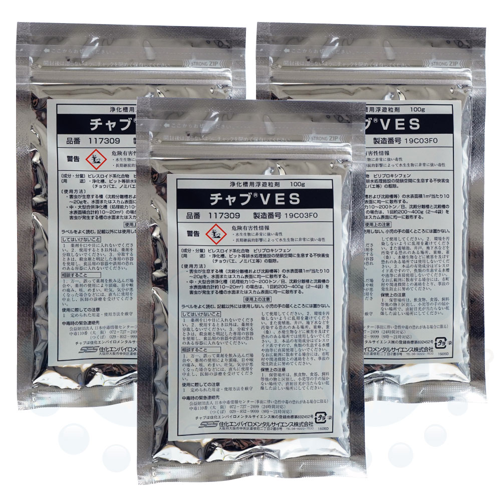 浄化槽のチョウバエ ノミバエなどの駆除に チャブVES粒剤 100g×3袋[E] 【ネコポス対応!送料275円】