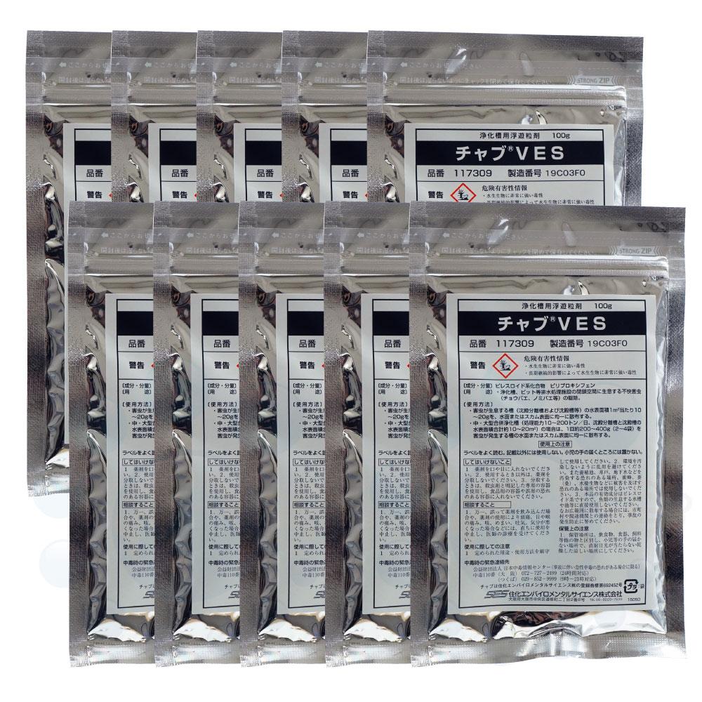 浄化槽のチョウバエ ノミバエなどの駆除に チャブVES粒剤 100g×10袋