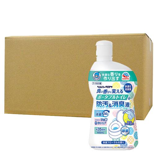 トイレ消臭 除菌 ヘルパータスケ 良い香りに変える ポータブルトイレの防汚消臭液 400ml×12本 消臭芳香剤 介護用
