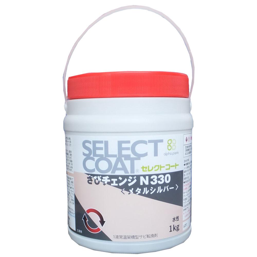 セレクトコートN330 さびチェンジ メタルシルバー 1kg 水性シリコンアクリル樹脂