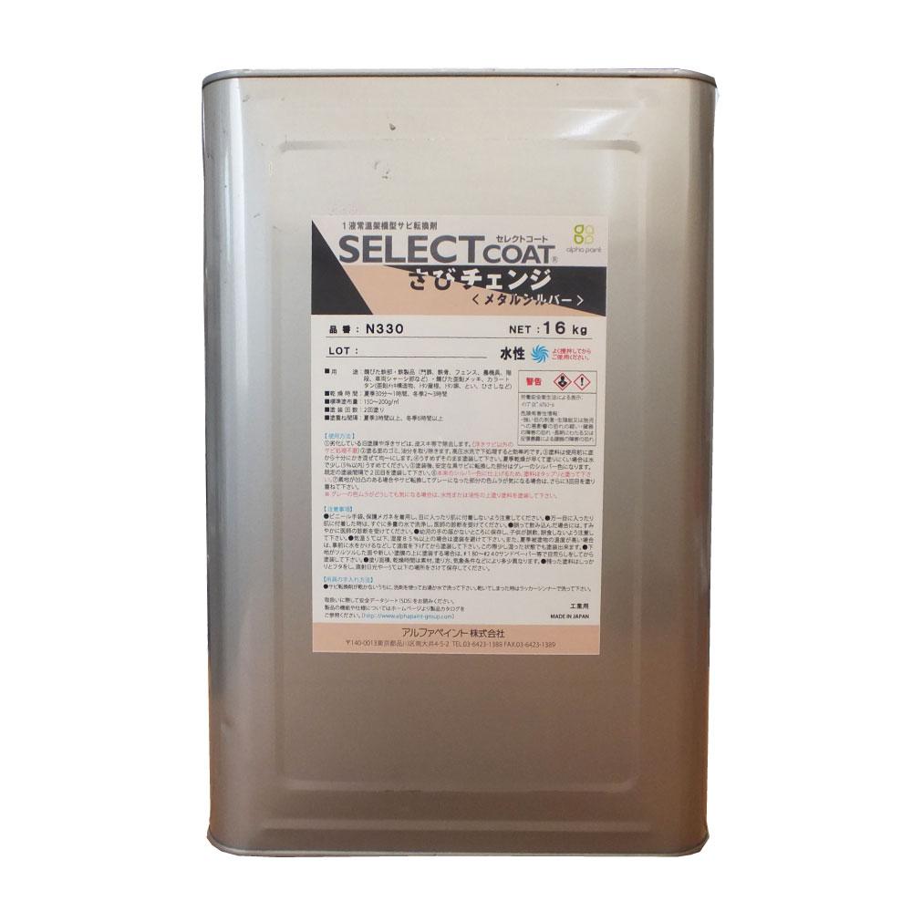 セレクトコートN330 さびチェンジ メタルシルバー 16kg 水性シリコンアクリル樹脂