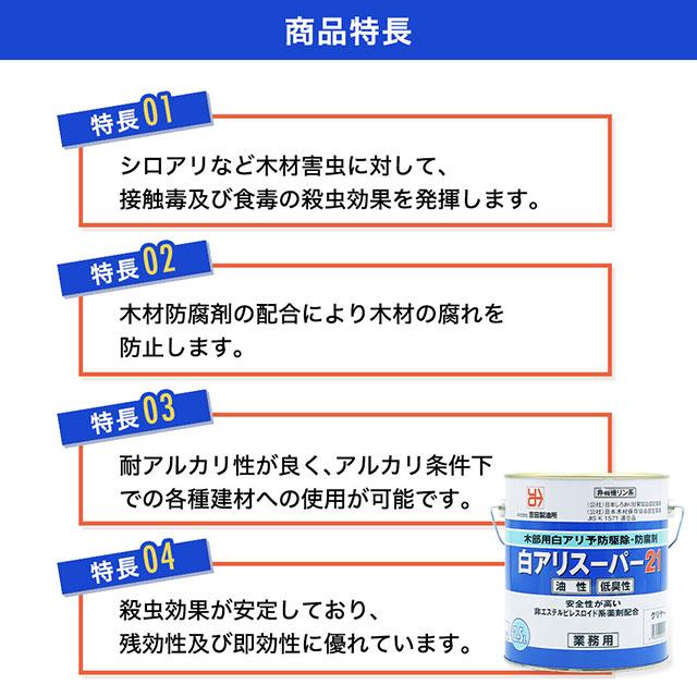 シロアリ駆除剤 白アリスーパー21 低臭性 オレンジ 2.5L +防虫防腐剤用ブラシ75mmセット 自分で白あり対策