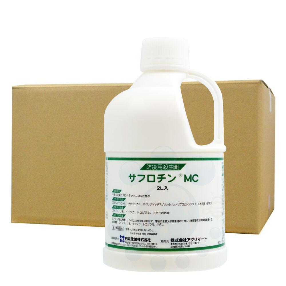 サフロチンMC 2L×2本 防除用殺虫剤 【第2類医薬品】 殺虫剤 【お買い得 ケース購入】