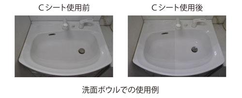 陶器 洗面ボウル水アカ除去 Cシート 【2220】 [115mm×250mm]×20枚 アプソン