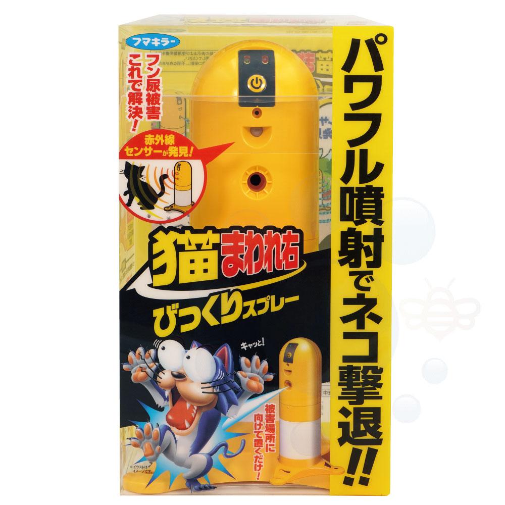 猫まわれ右 びっくりスプレーセット 【猫用忌避剤】