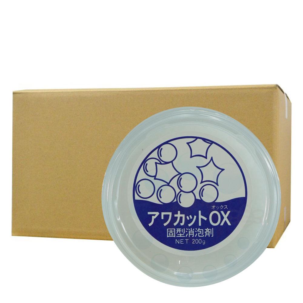 固形消泡剤 アワカットOX 200g×36個 浄化槽用 水処理施設用泡消し