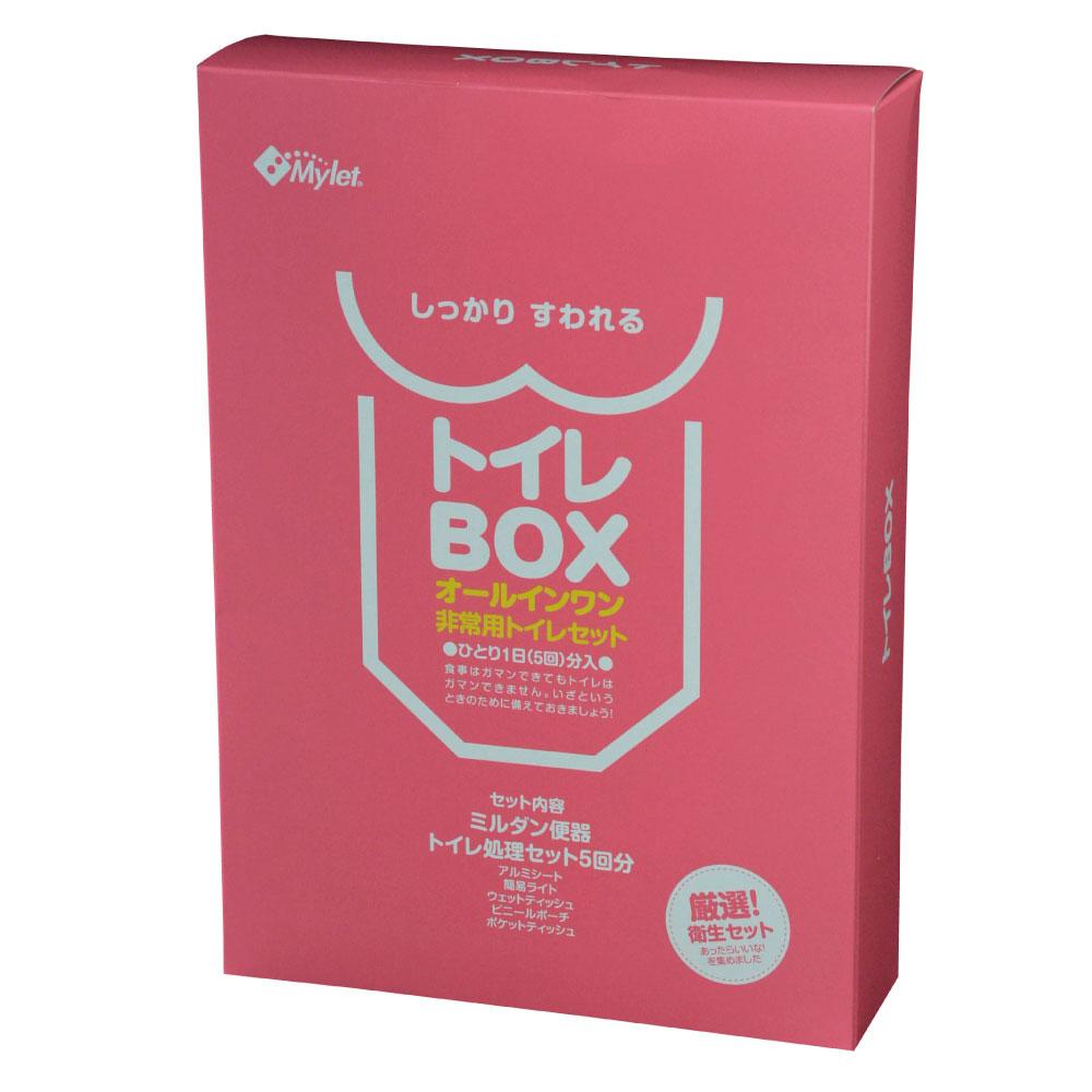 防災対策 トイレBOX オールインワン非常用トイレセット