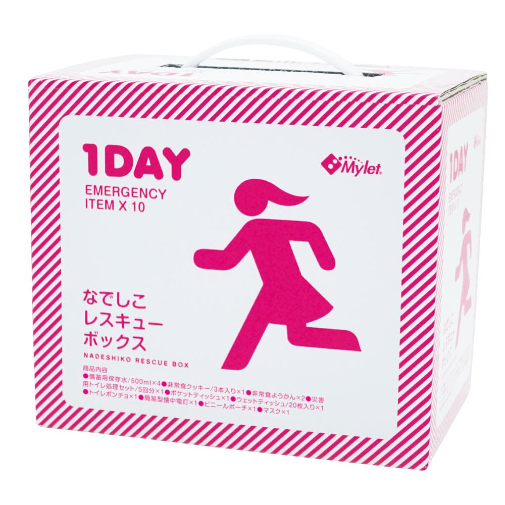 防災対策 1DAYなでしこレスキューボックス 女性のため防災セット