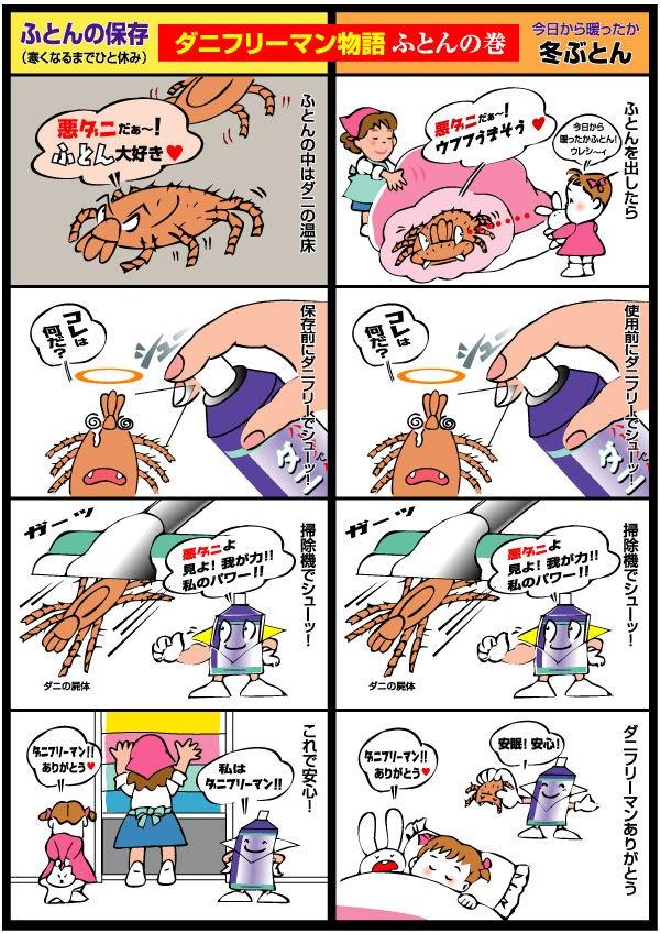 ダニフリー ミントの香り 220ml 【防除用医薬部外品】 殺虫剤