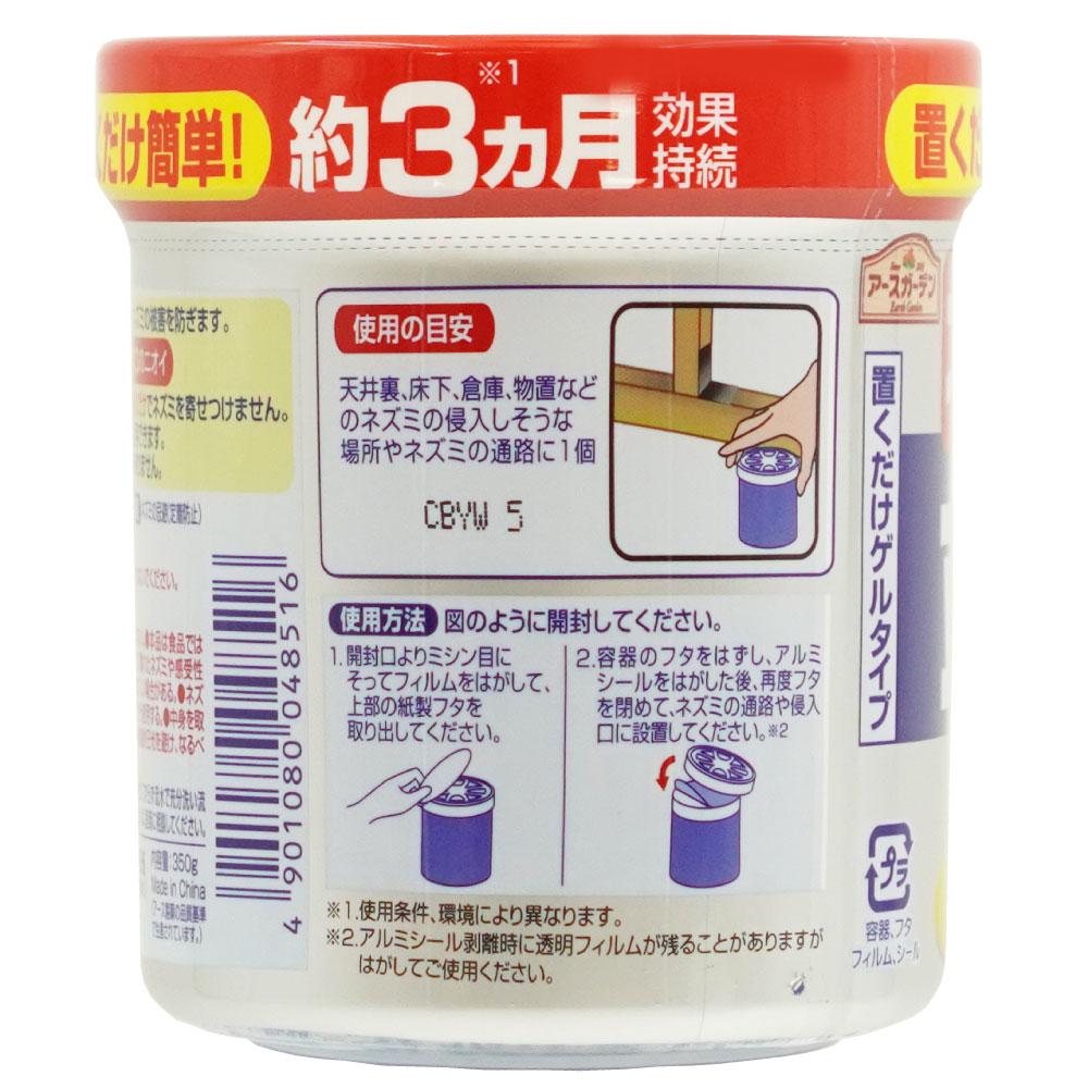 アースガーデン ネズミ専用立入禁止置くだけゲルタイプ×6個 ネズミ対策