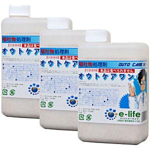 業務用嘔吐物処理剤 オウトケアワン 700g×3本セット【嘔吐物7〜14回分】 嘔吐物を固めて処理 爽やかな香りで臭いも消臭