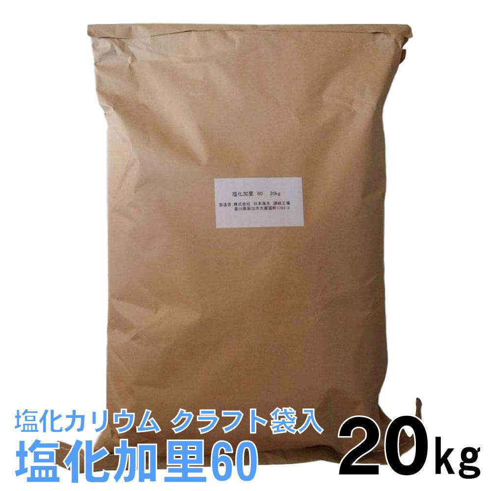 塩化カリウム 塩化加里 60 20kgクラフト袋入り 日本海水 [日本製][有機JAS登録]【送料無料】 ※沖縄・離島不可
