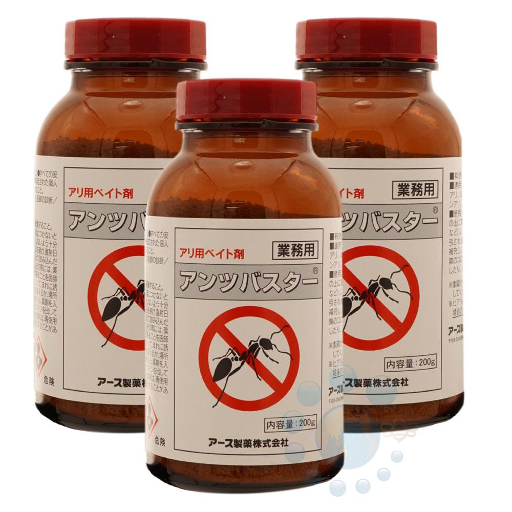 ヒアリ 蟻駆除用 毒餌剤 アンツバスター 200g×3本