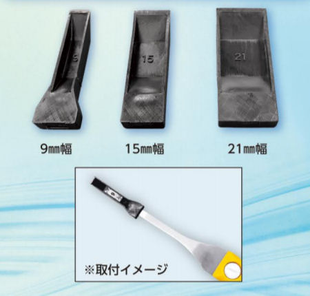 [Y]お掃除スクレーパー サッシ溝6.5mm用+先端3点セット 土牛産業