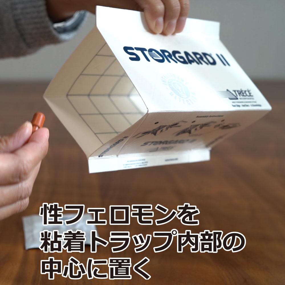【ネコポス対応!送料275円】 フェロモンルアー メイガ用 1セット