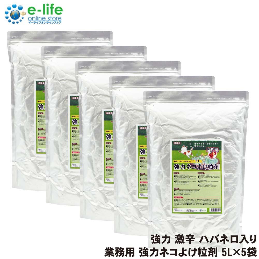 【お買い得 まとめ買い】 業務用 強力 ネコよけ粒剤 5L×5袋 野良猫対策 【特許取得商品】