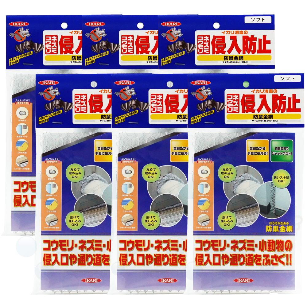 コウモリ ネズミ侵入防止 防鼠金網 ソフト 1枚×6袋