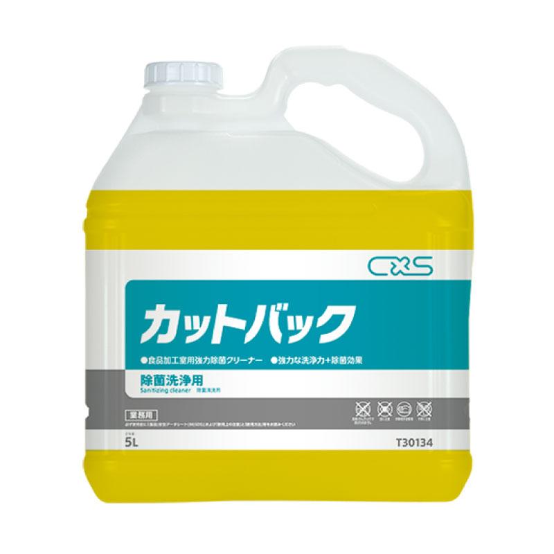 シーバイエス[ジョンソン]カットバック 5Lひどい油汚れを強力に落とし 除菌効果もある洗浄剤 【送料無料】